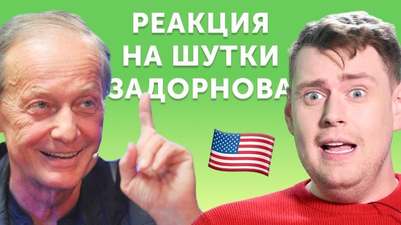 Американец ВПЕРВЫЕ смотрит Задорнова тупые американцы законы и туристы