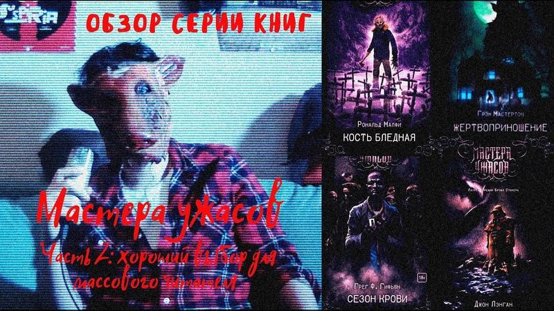 Обзор серии книг Мастера Ужасов Часть 2 хороший выбор Малфи Гифьюн Лэнган и др