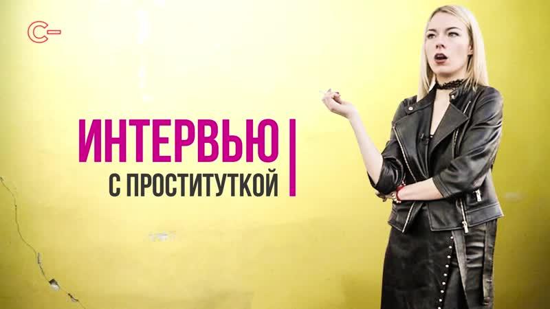 Проститутка интервью тюмень проститутки питера