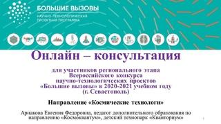 """Онлайн-консультация """"Космические технологии"""" . 2020"""