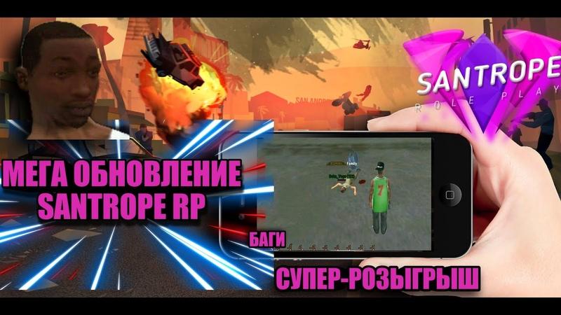 Мега Обновление SANTROPE RP Баги Розыгрыш