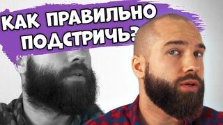 КАК ПРАВИЛЬНО ПОДСТРИЧЬ БОРОДУ? Стрижем бороду в ДОМАШНИХ УСЛОВИЯХ!