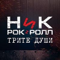 Логотип НИК РОК-Н-РОЛЛ / ОФИЦИАЛЬНОЕ СООБЩЕСТВО