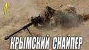 Бандитская новинка!! КРЫМСКИЙ СНАЙПЕР 1 Серия. Русские боевики смотреть онлайн