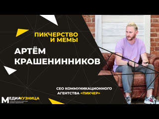 Все о мемах   пикчерство и мемы   Артем Крашениников   Медиакузница