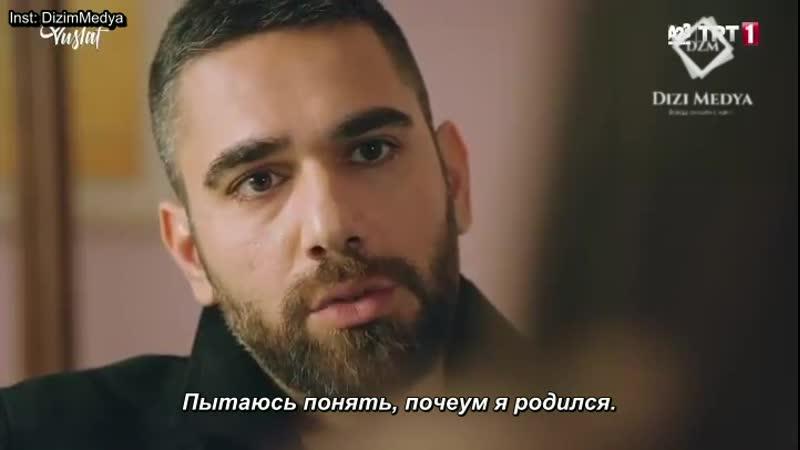 вслт 31 - Азиз просит поддержки у Фериде (рус.суб)