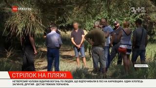 У Харківській області пенсіонер стріляв у відпочивальників -  жертви