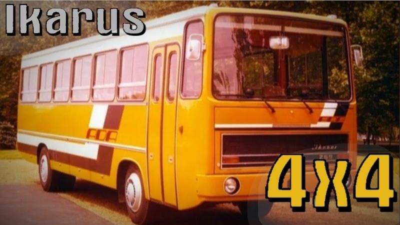 Икарус для бездорожья Малоизвестная версия легендарного автобуса