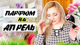 🌺 Моя парфюмерная коллекция /My perfume collection. #Ароматы на Апрель. Итог парфюмерного Марта 💖