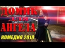 ПРЕМЬЕРА 2018 ОШЕЛОМИЛА ВСЕХ ДОМИК ДЛЯ АНГЕЛА Русские мелодрамы 2018 новинки, фильмы 2018 HD