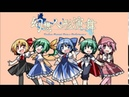 Touhou Puppet Dance Performance OST: Battle! Baka Squad (Extended)