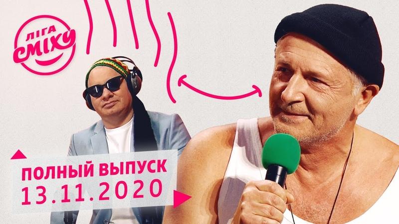 КИНОВСЕЛЕННЫЕ Лига Смеха тринадцатая игра 6 го сезона Полный выпуск 13 11 2020