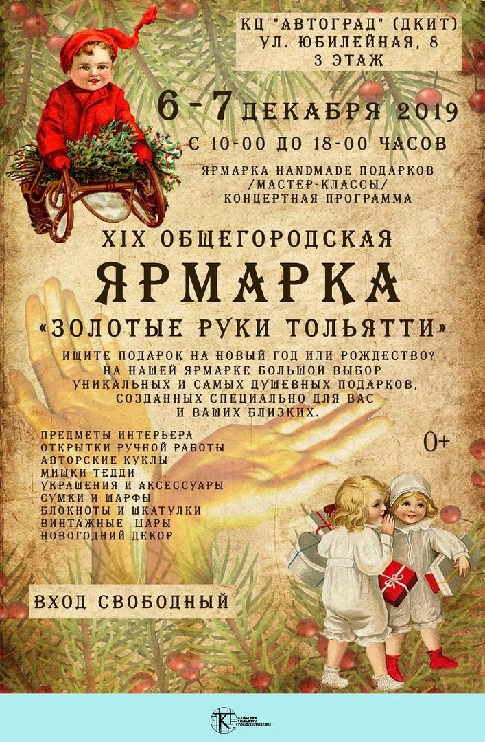 """ХIX Общегородская ярмарка """"Золотые руки Тольятти"""""""