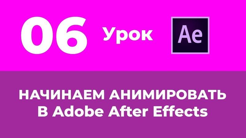 Базовый Курс Adobe After Effects Начинаем Анимировать Урок №6