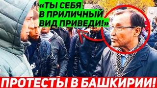 ПPOTECTЫ в Башкирии! ПPOВOKAЦИЯ защитника Куштау Фаиля Алсынова в Уфе попала на видео! Смoтpeть вceм