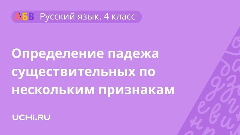 Русский язык 4 класс Определение падежа существительных по нескольким признакам