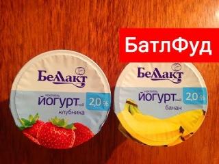 БатлФуд | Беллакт коктейль ЙОГУРТный клубника vs банан из Беларуси
