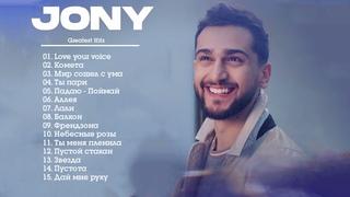 Jony все песни  Самые популярные и новые песни