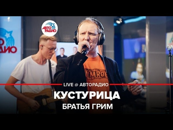 🅰️ Братья Грим - Кустурица (LIVE @ Авторадио)