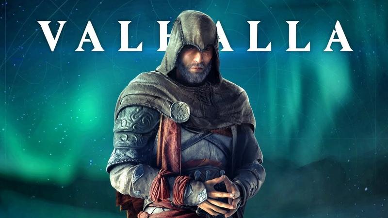 Assassin's Creed Valhalla добавили АСГАРД поселение ЭЙВОРА биография БАСИМА Новые подробности