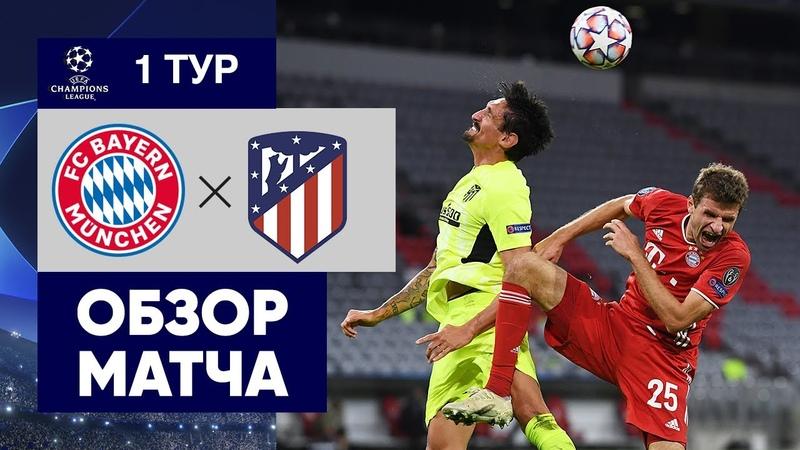 21 10 2020 Бавария Атлетико 4 0 Обзор матча