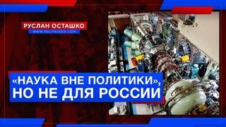 «Наука вне политики», но не для России (Руслан Осташко)