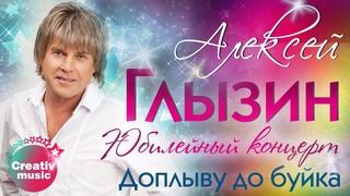 Алексей Глызин - Доплыву до буйка (Юбилейный концерт, Live)