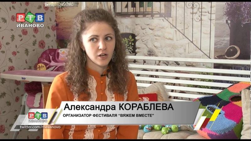 Ивановские мастерицы о музее вязания (2016)