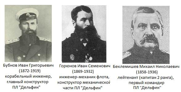 Создатели ПЛ «Дельфин», первой боевой подводной лодки Русского ВМФ.