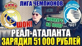 ШОК! ЗАРЯДИЛ 50 000 РУБЛЕЙ НА РЕАЛ-АТАЛАНТА! ЛИГА ЧЕМПИОНОВ, ДЕД ФУТБОЛ, КОНКУРС НА 1К, ТОЧНЫЙ СЧЁТ!