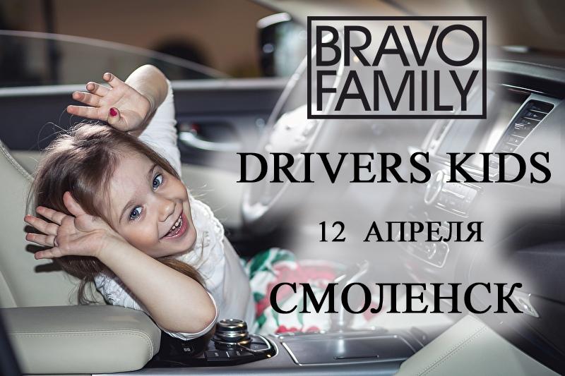 Афиша DRIVERS KIDS/СМОЛЕНСК