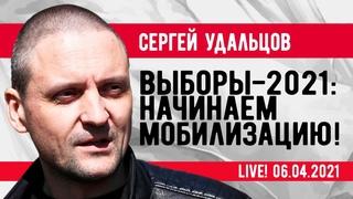 СРОЧНО! Сергей Удальцов: Выборы-2021: Начинаем мобилизацию! Эфир от