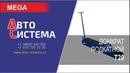 Обзор домкрата подкатного T20 MEGA (Испания)