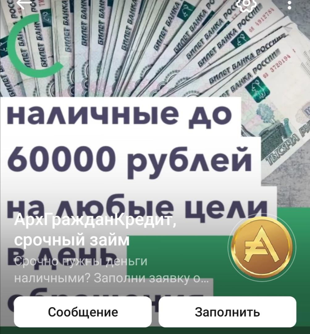 взять займ до 60000 под 0