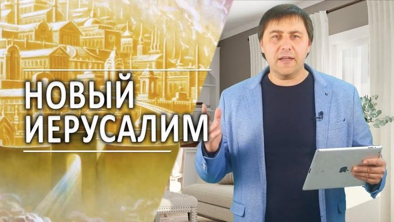 290 Новый Иерусалим Алексей Осокин Библия 365