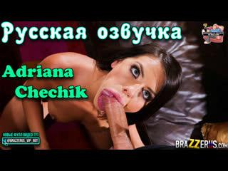Adriana Chechik, порно с переводом full hd 1080, порно с диалогами, инцест, жесткий анал, минет, порно с русской озвучкой, трах