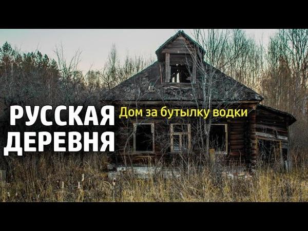 Вымершая глубинка Заброшенные деревни России и жизнь в русской деревне