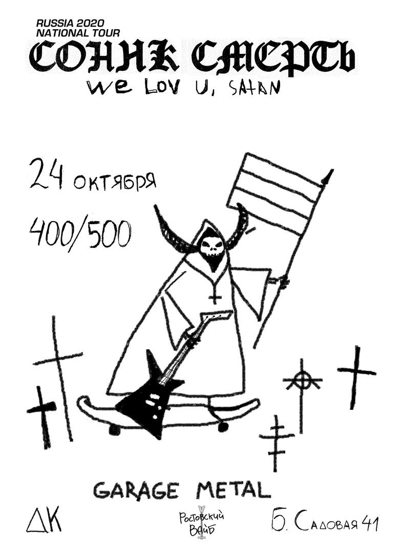 Афиша Ростов-на-Дону 24.10 - SONIC DEATH - РОСТОВ-НА-ДОНУ