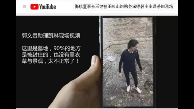 海航董事长王健被王岐山的贴身保镖裴南南谋杀的现场
