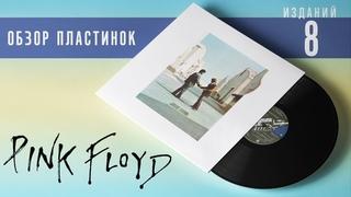 Обзор и сравнение пластинок Pink Floyd - Wish You Were Here