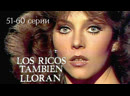 Богатые тоже плачут 51 60 серии из 122 Мексика 1979