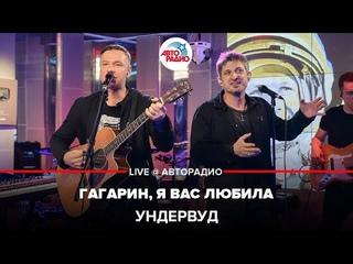 Ундервуд - Гагарин, я Вас Любила (LIVE @ Авторадио)