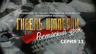 Гибель империи. Российский урок. 11-я серия