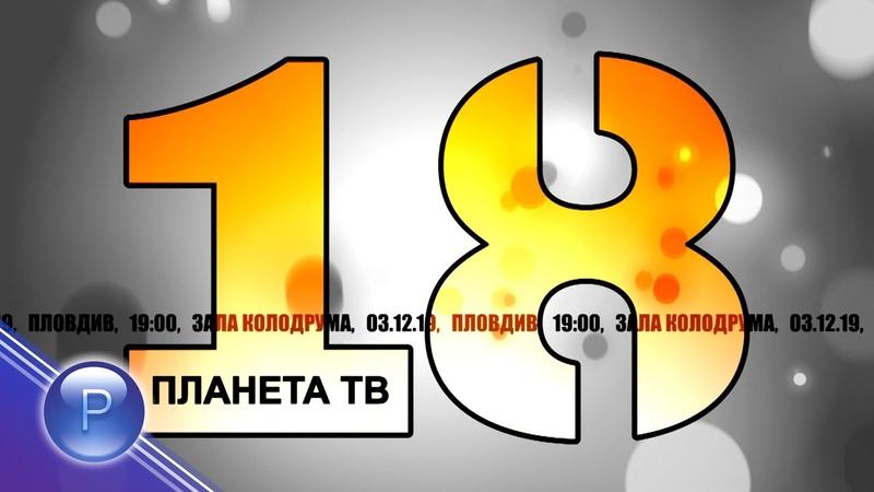18 години Телевизия Планета - концертът, зала Колодрума, 03.12.2019