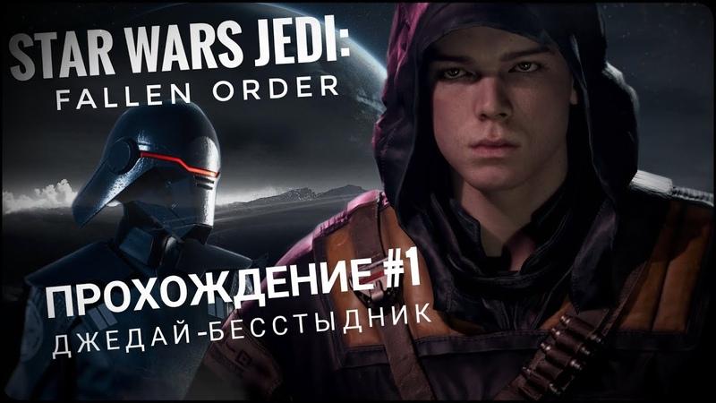 Star Wars Jedi Fallen Order ► Прохождение 1 Джедай из бесстыдников РОЗЫГРЫШ мышь a4Tech x7