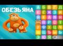 Учим русский алфавит для самых маленьких. Развивающее видео для детей 2