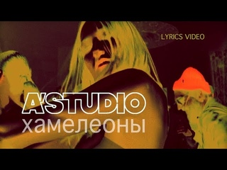 A'Studio — Хамелеоны REMIX (Official Lyric Video)
