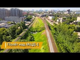 Полёт над МЦД-1, часть 3 Окружная - Савёловская. Так же увидим строительство СВХ в районе Окружной.