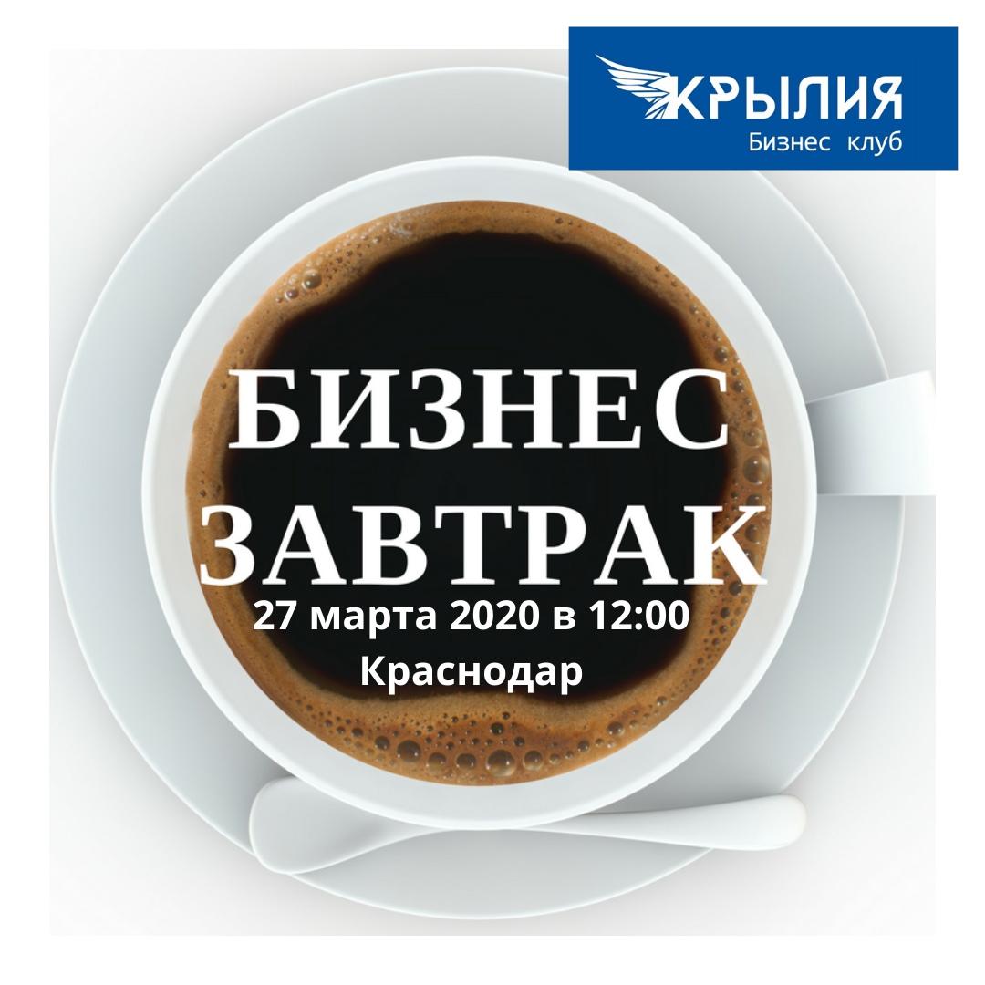 Афиша Краснодар Бизнес завтрак/Налоговое рабство?