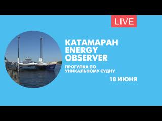 Прогулка по судну Energy Observer. Онлайн-трансляция